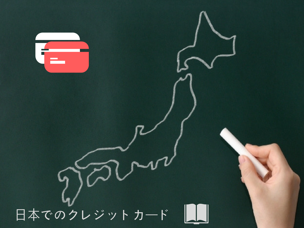 日本のクレジットカードの歴史