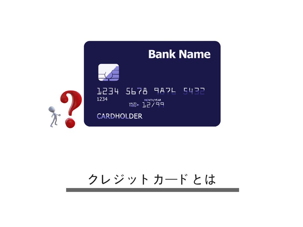 クレジットカードとは何か