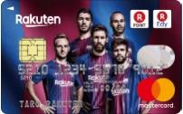 楽天カード、バルセロナFC選手デザイン