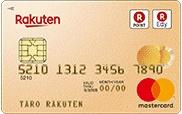 楽天ゴールドカード、券面写真