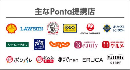 主なPontaポイント提携店