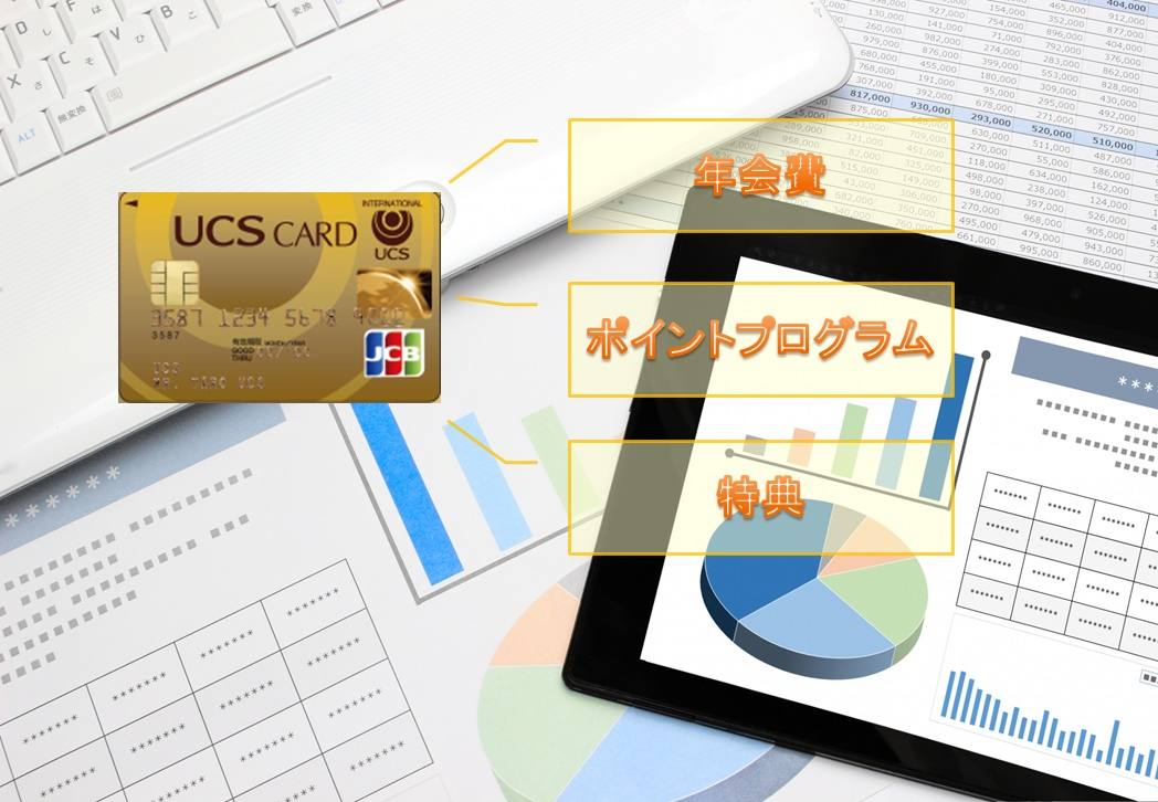 UCSゴールドカードアイキャッチ画像