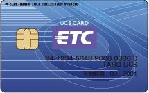 UCSカードのETCカード