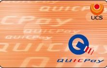 UCSカードのQUICPAYカード