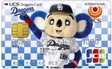 UCSカードの中日ドラゴンズカード券面写真