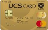 UCSゴールドカード券面写真