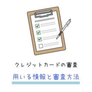 クレジットカードの審査。用いる情報と審査方法