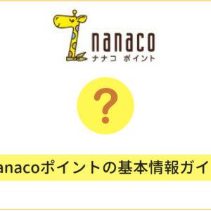 nanacoポイントの基本情報ガイド