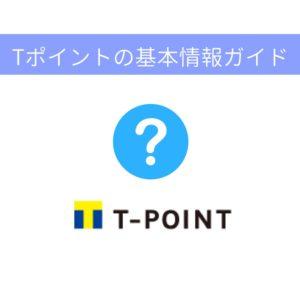 Tポイント基本情報ガイド