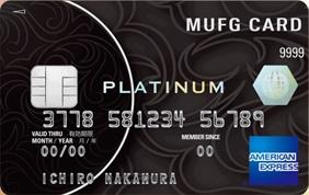 MUFGカード・プラチナ・アメリカン・エキスプレス・カード、券面写真