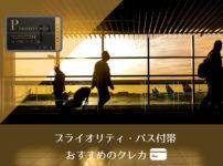 プライオリティ・パス付帯、クレジットカード
