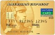 セゾンゴールド・アメリカン・エキスプレス・カード、券面写真