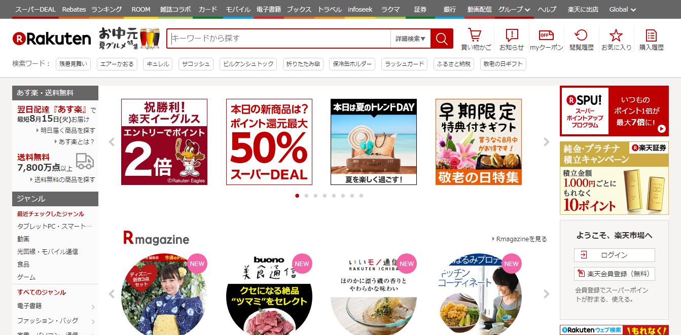 楽天市場TOPページ