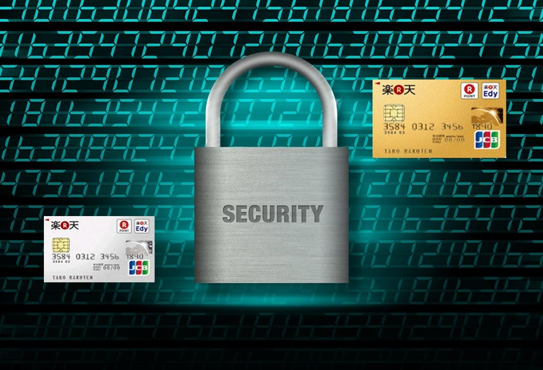 楽天カードのセキュリティ