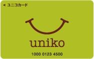 Uポイントはユニコ電子マネーへ交換できる