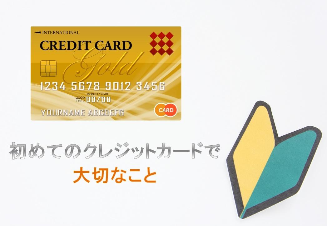 初めてのクレジットカードで大切なこと