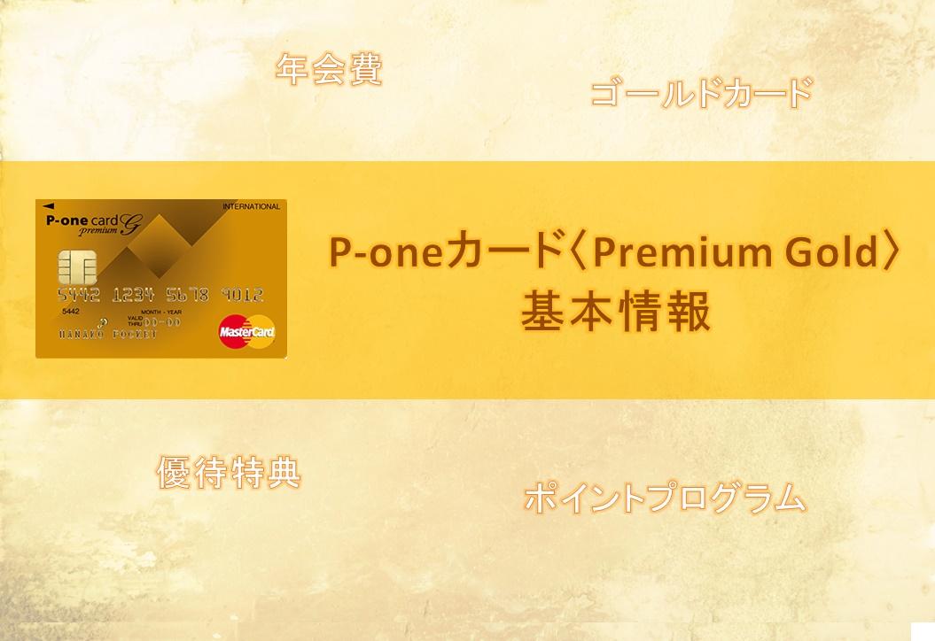 P-oneカード〈Premium Gold〉の基本情報まとめ記事。アイキャッチ画像。