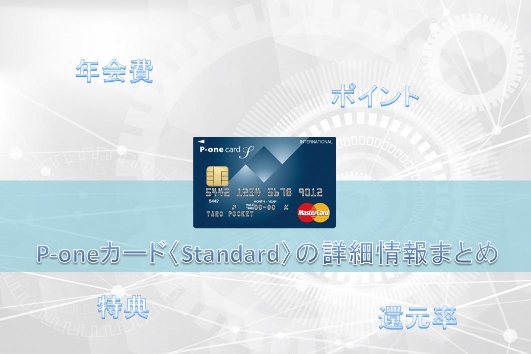 P-oneカード〈Standard〉詳細情報まとめ