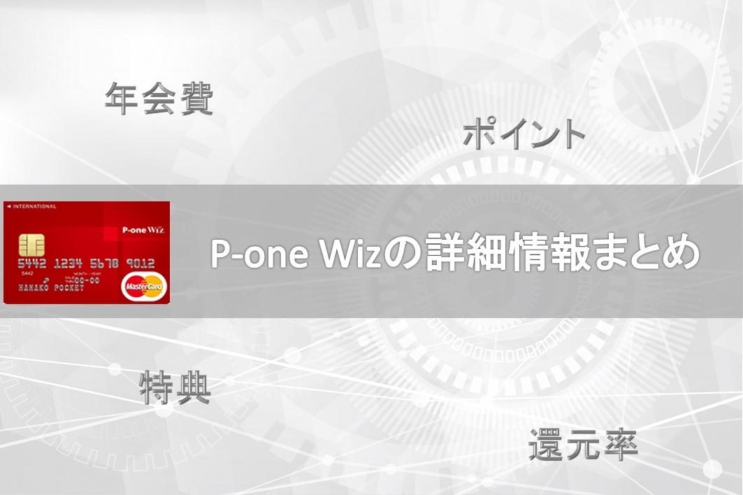 P-one Wizの詳細情報まとめ