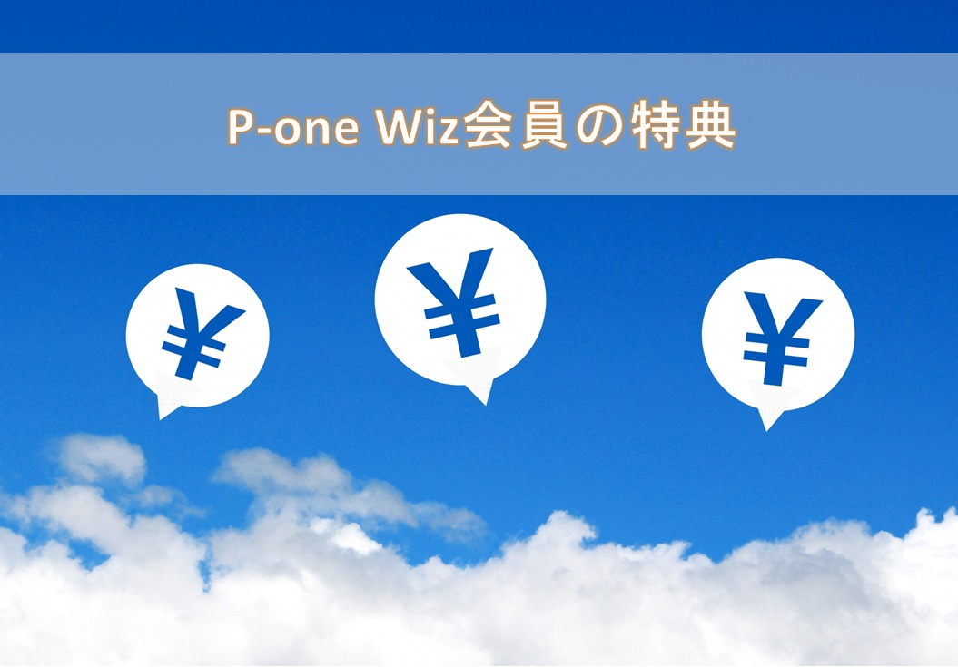 P-one Wiz会員の特典