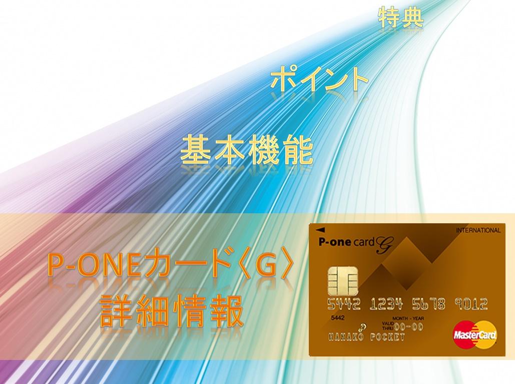 P-oneカード〈G〉の詳細情報