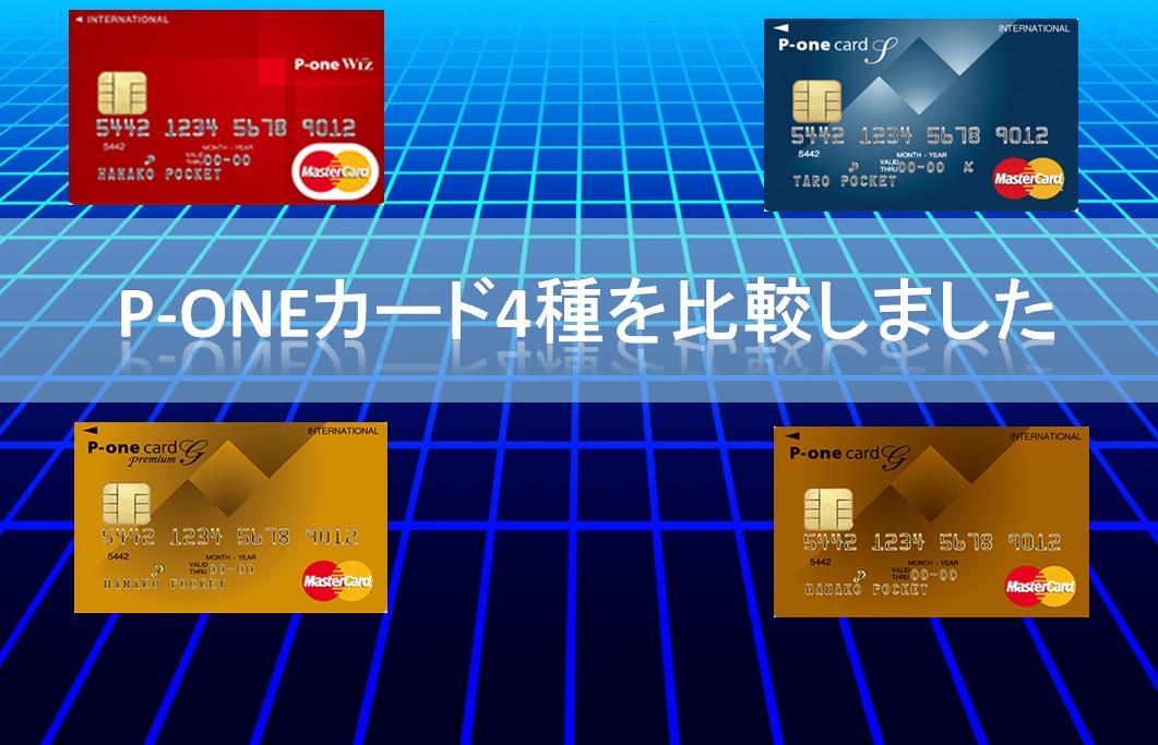 P-oneカード比較