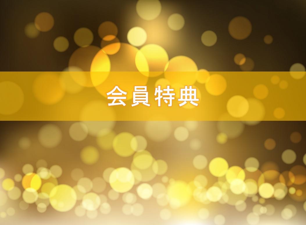 ゴールドカード会員の特典