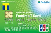 ファミマTカード券面写真