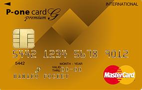 P-oneカード〈Premium Gold〉券面