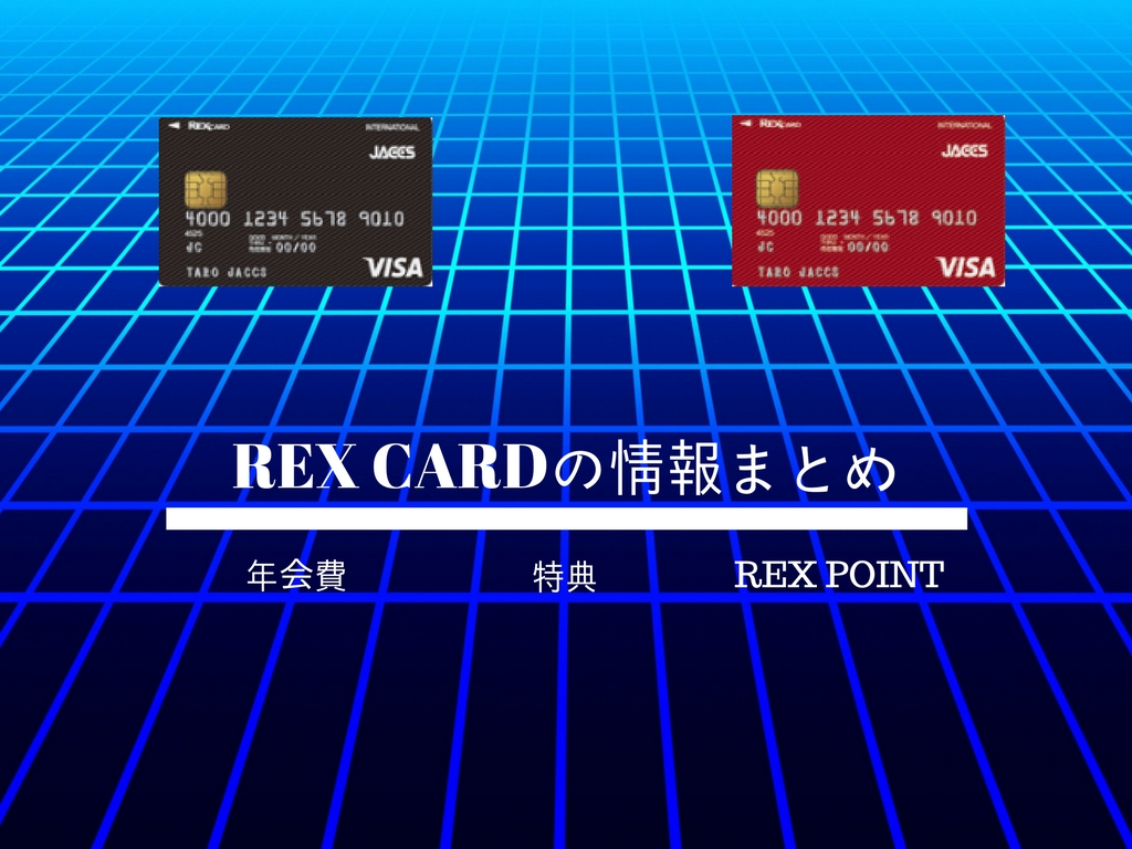 REX CARDの情報まとめ