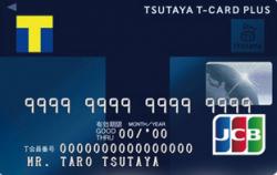 Tカードプラス 青色
