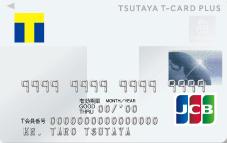 Tカードプラス 白色