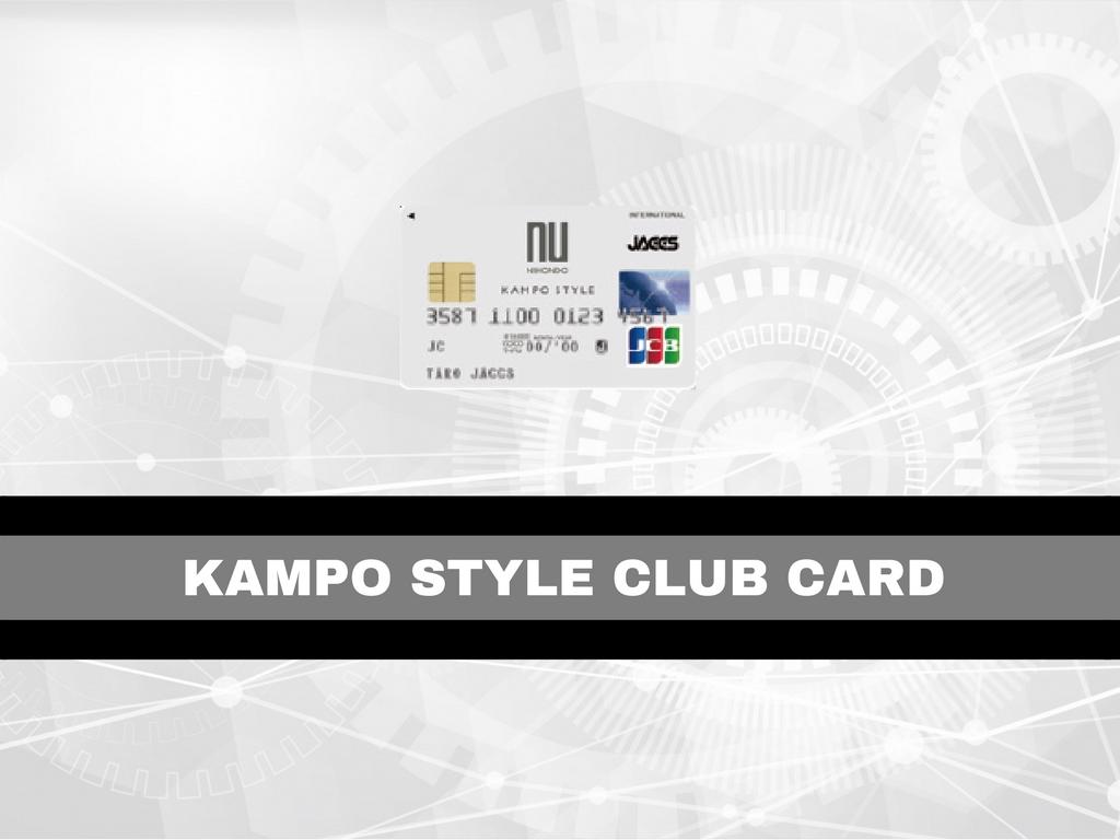 漢方スタイルクラブカードアイキャッチ画像