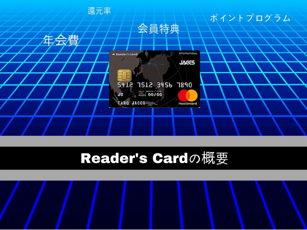 Reader's Cardの概要まとめ