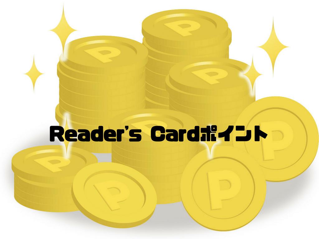 Reader's Cardのポイントプログラム