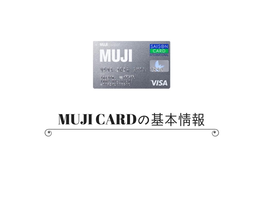 MUJI CARDの基本情報