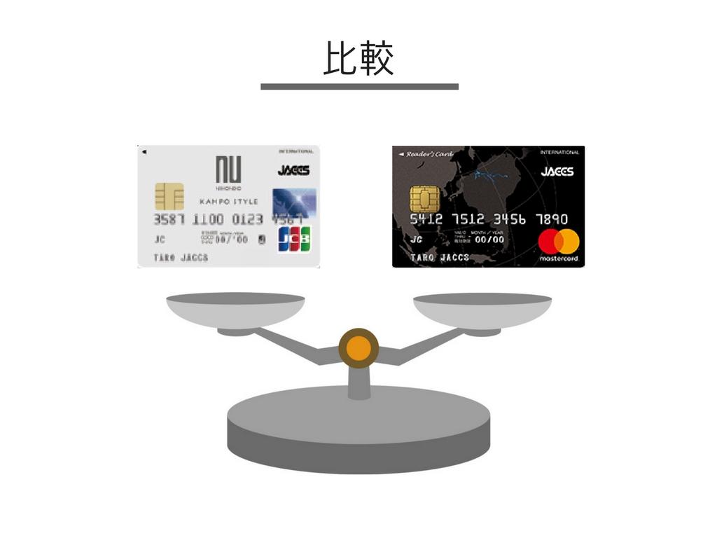 漢方スタイルクラブカードとReader's Cardの比較