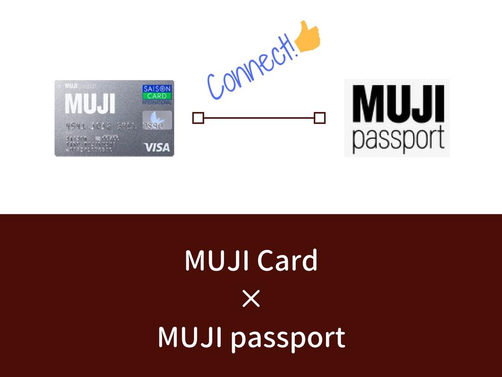 MUJI CardとMUJI passportをつなぐ