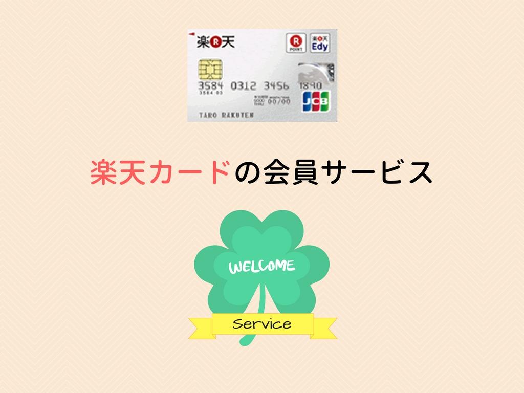 楽天カードの会員サービス