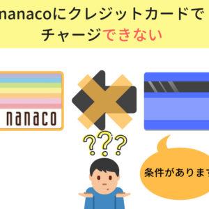 nanacoにクレジットカードでチャージ出来ない