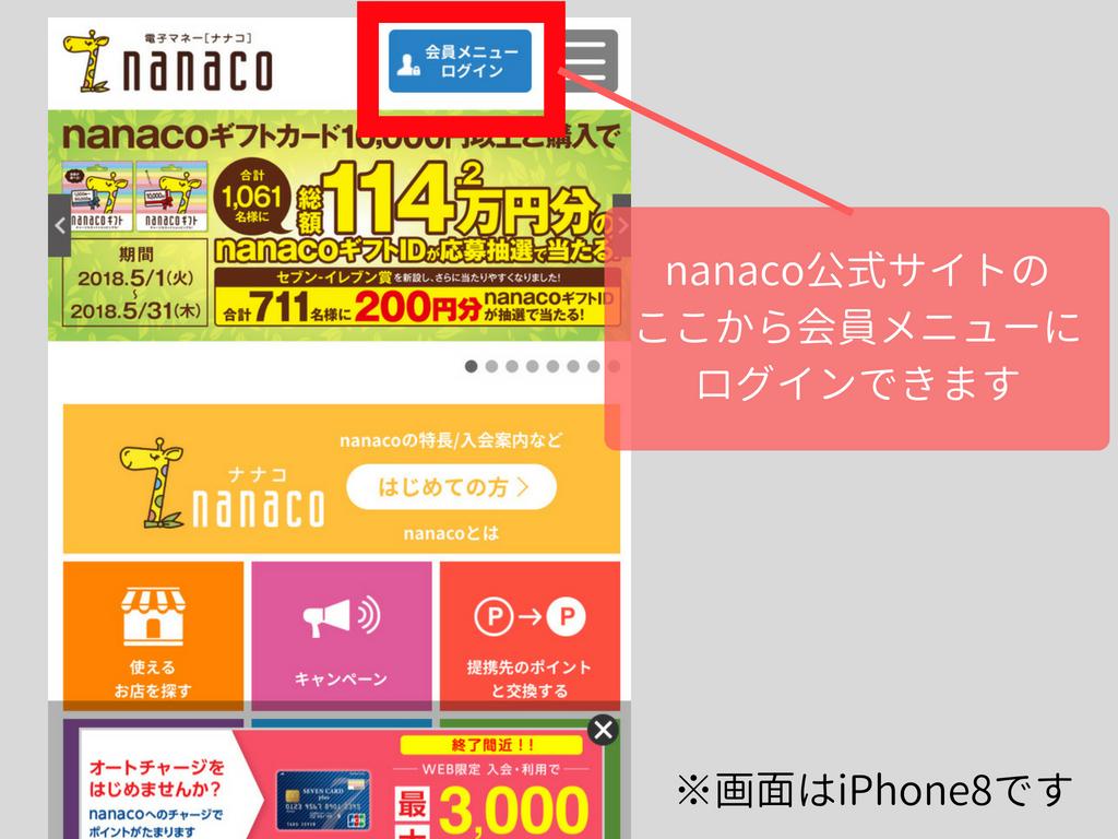 nanaco公式サイトの会員メニューログイン場所