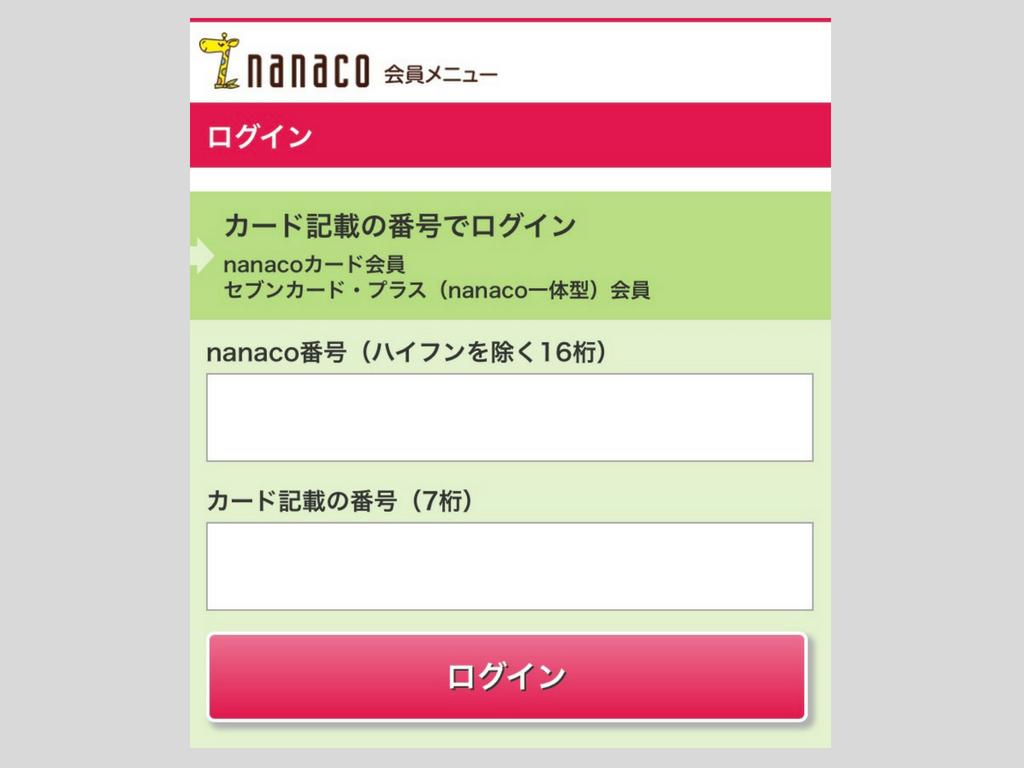 nanaco会員メニューログイントップページ