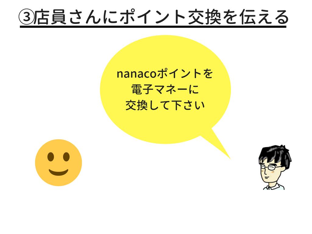 nanacoポイントを電子マネーに交換することを店員さんへ伝える