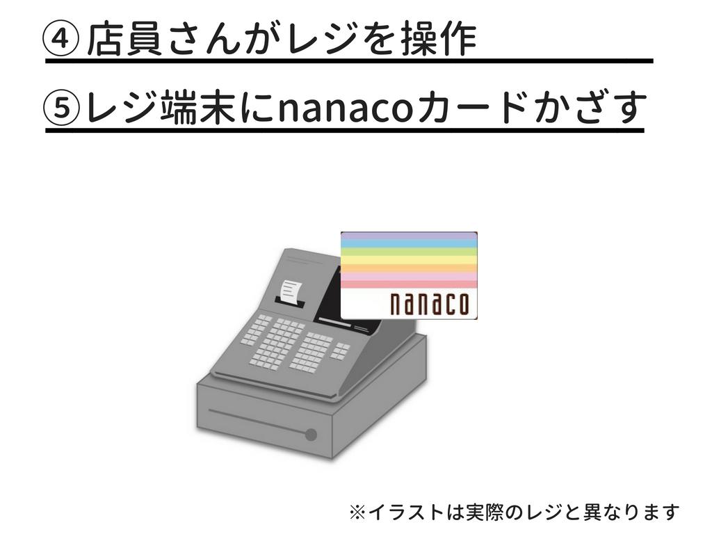 レジ操作後nanacoカードをかざす