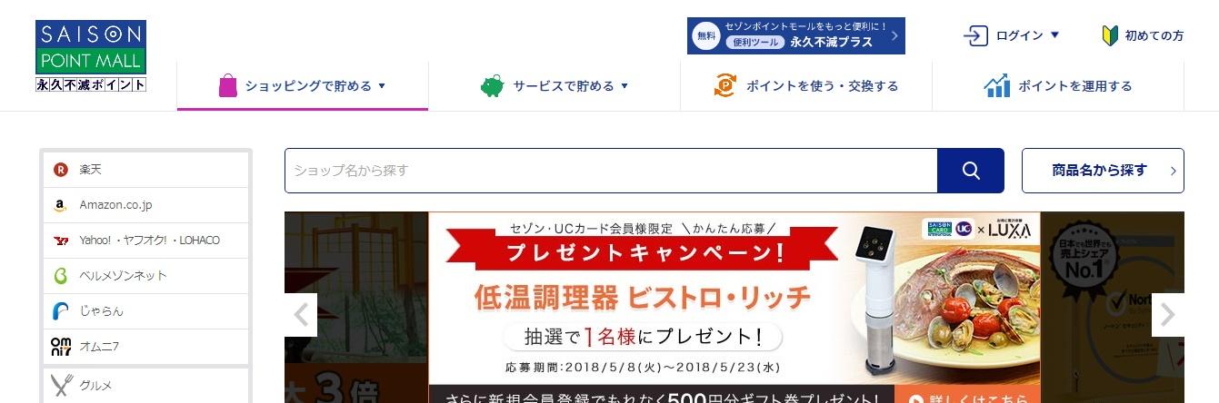 セゾンポイントモールのTOP画面