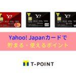 Yahoo! Japanカードで貯まる・使えるポイント