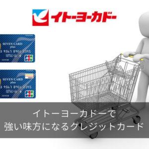 イトーヨーカドーで強い味方になるクレジットカード