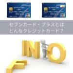 セブンカード・プラスとはどんなクレジットカードなのか