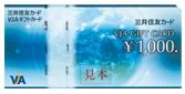 Uポイントを三井住友カードVJAギフトカードに交換