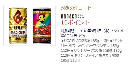 nanacoポイント:ボーナスポイント付与商品実例